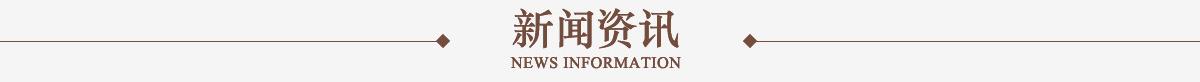 新闻中心-千赢游戏官网手机版登录千亿国际电脑版千赢国际客户端会馆